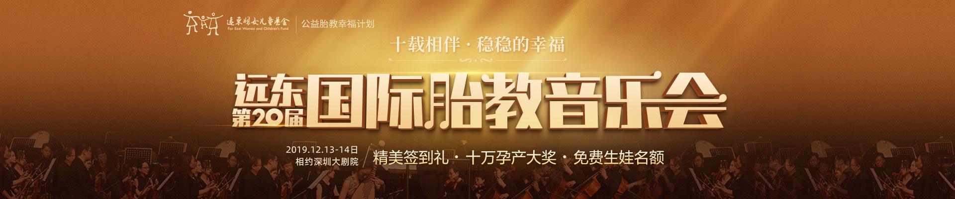 20届胎教音乐会