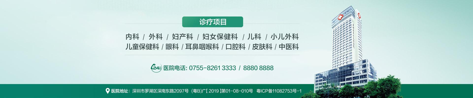 深圳遠東婦產醫院