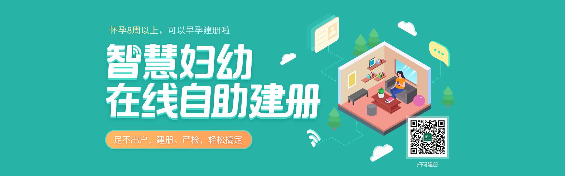 远东智慧妇幼系统上线-在线自助建册