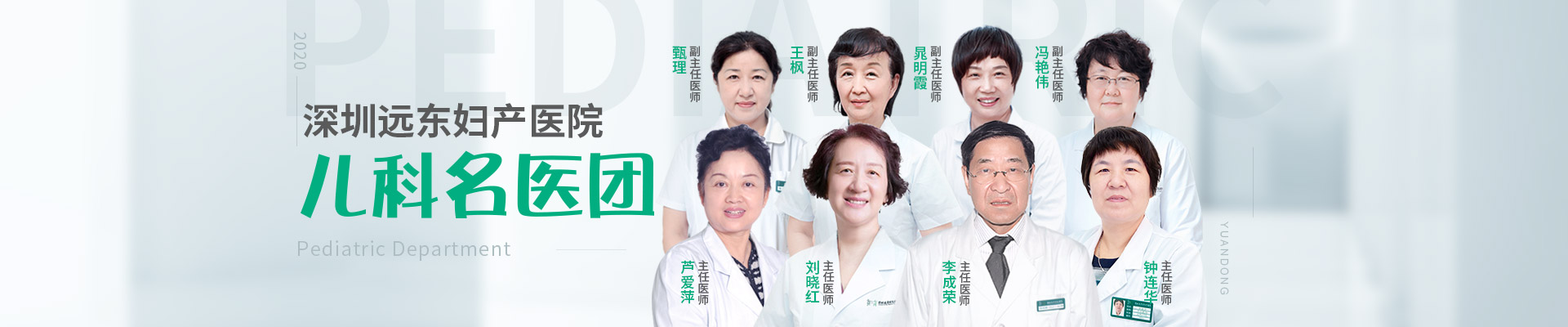儿科医生团队