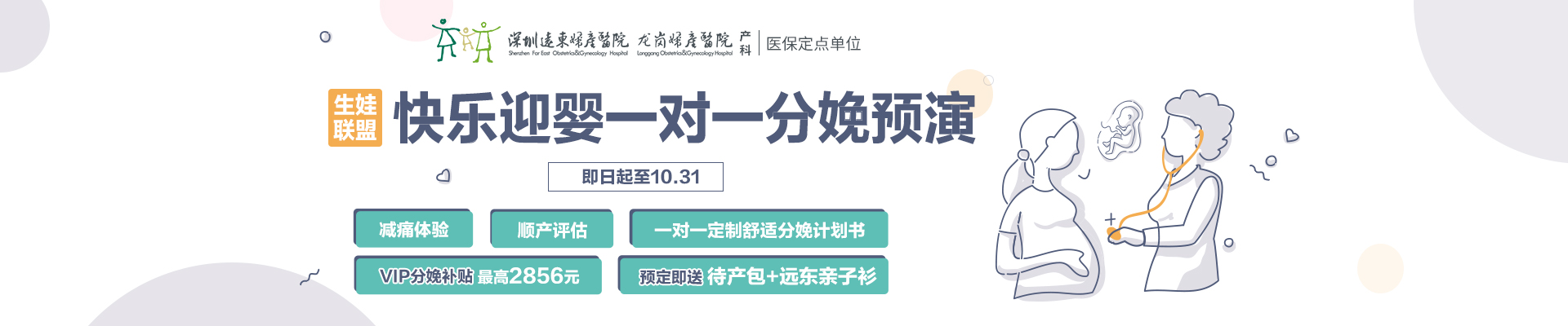 【龙岗】生娃联盟:快乐迎婴,一对一分娩预演活动