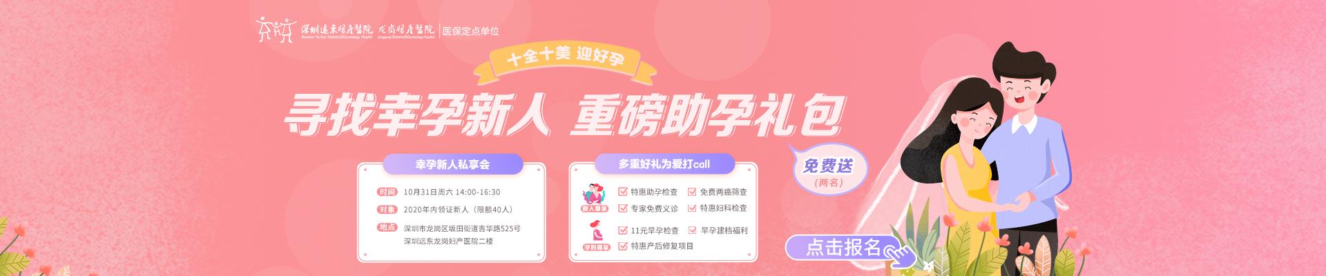 """远东龙岗妇产医院全城寻找幸""""孕""""新人"""