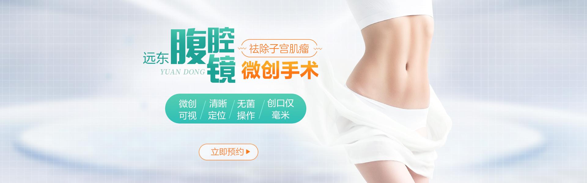 远东腹腔镜微创手术宣传