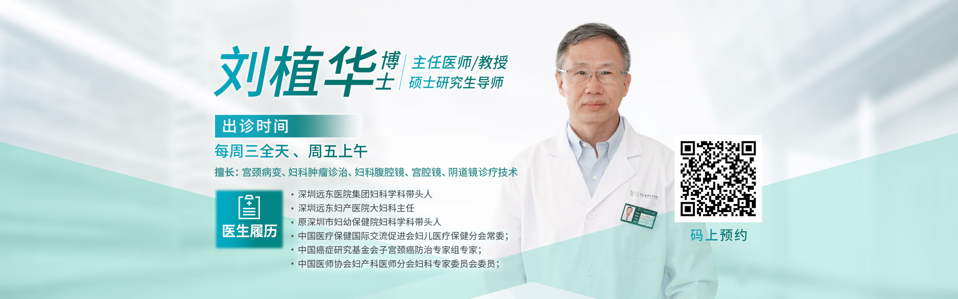 刘植华教授