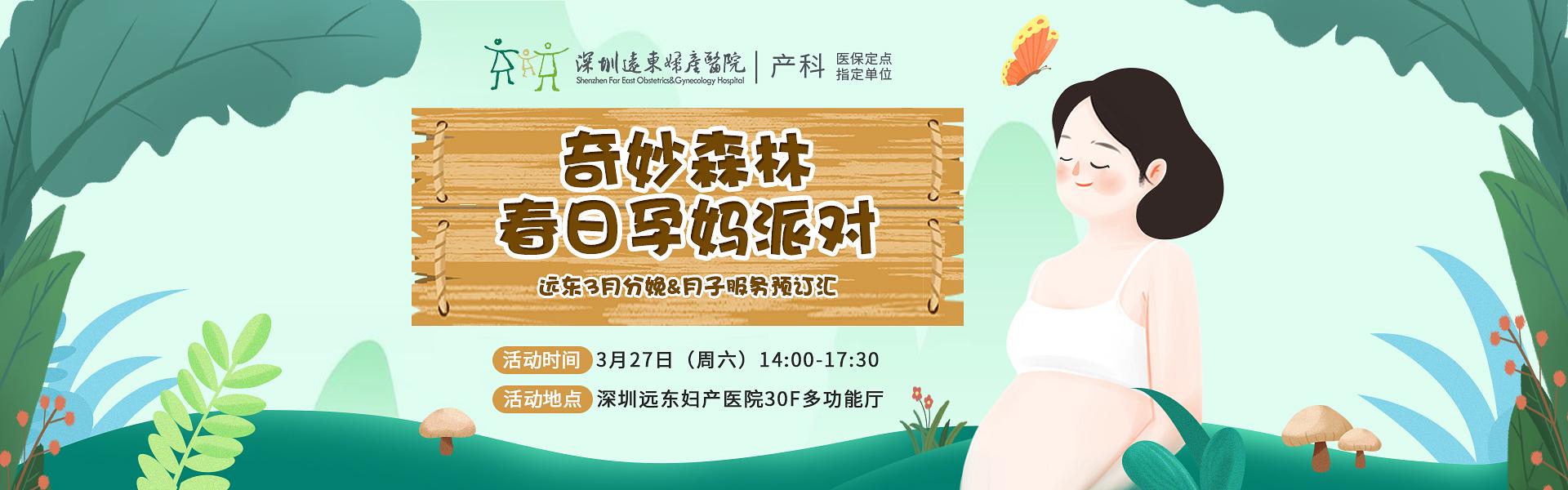 奇妙森林·春日孕妈派对3月27日招募启动