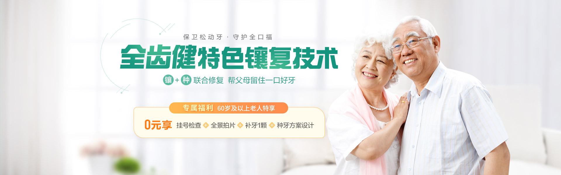 老年齿科广告
