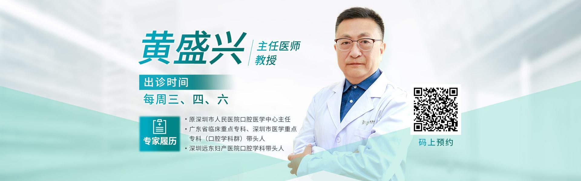 黄盛兴教授图片