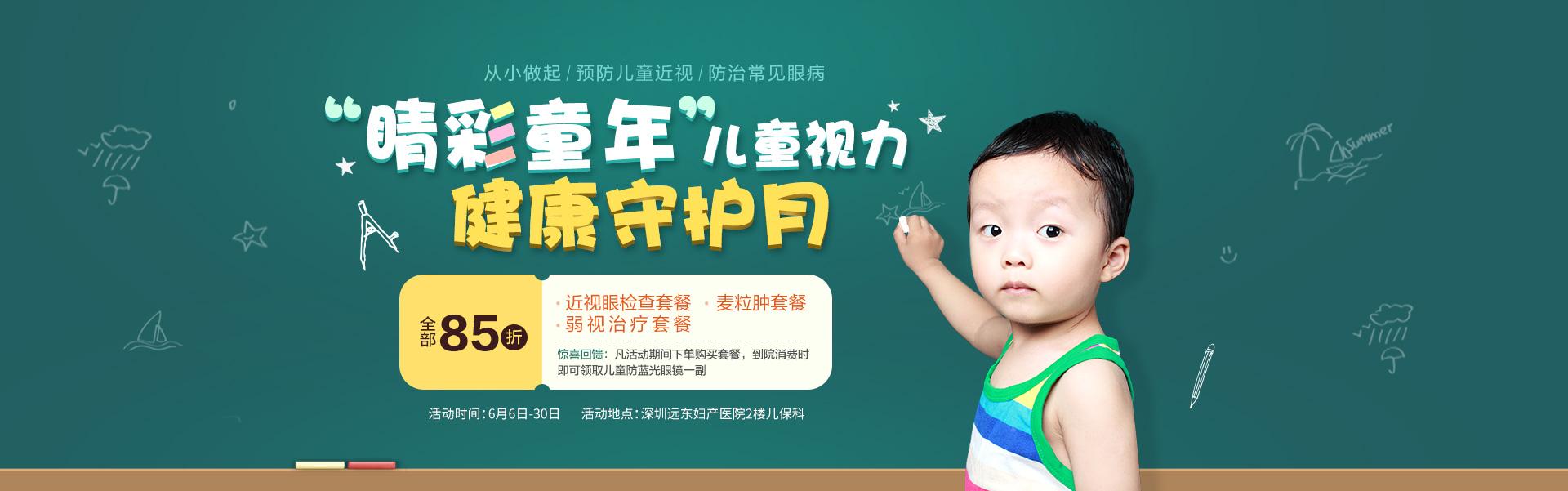 儿童视力健康守护月