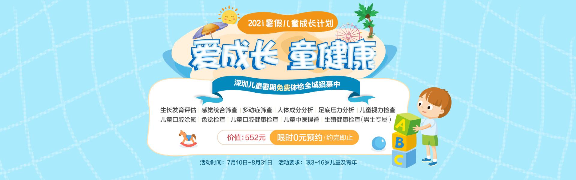 儿童暑期免费筛查活动