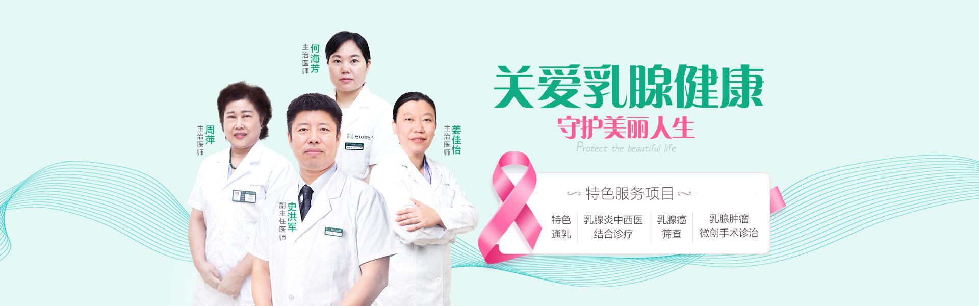 乳腺品牌广告