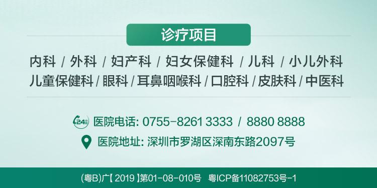 远东诊疗项目