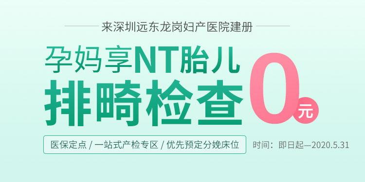 0元NT活动