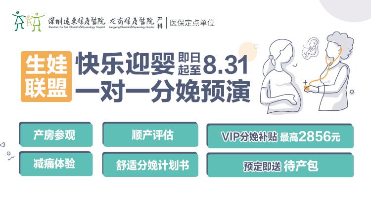 【龙岗】生娃联盟:快乐迎婴,一对一分娩预演活动正在报名中