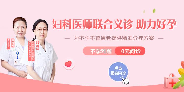 【线上会客厅 远东云助孕】与助孕医生在线连麦,不孕难题免费问诊