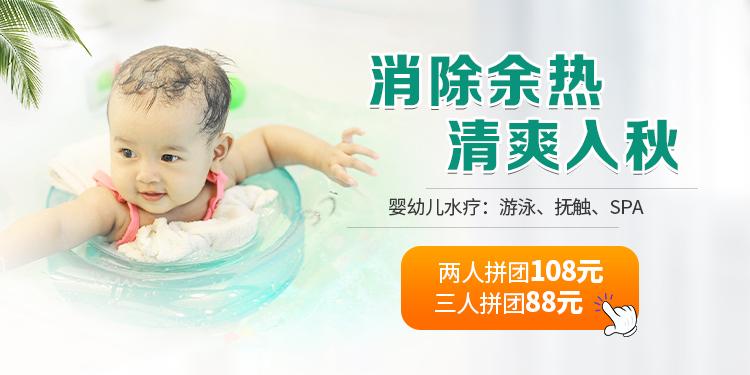 婴幼儿水疗