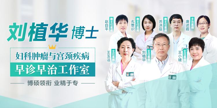 刘植华博士妇科肿瘤及宫颈疾病早诊早治工作室